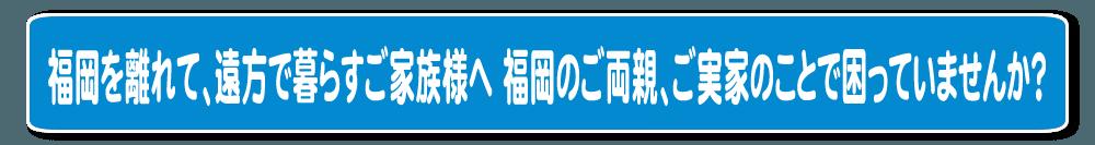 福岡の実家の片付け・お掃除・庭木の伐採・草取り・草刈りすべて解決!ふるさと安心サポート(福岡)へ今すぐお電話ください。ホームページを見たと言ってください。