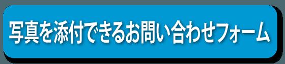 写真を添付できるお問合わせフォーム【お家片付け専門店】