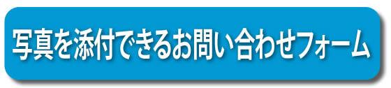 写真を添付できるお問合わせフォームで福岡の実家の部屋の片付けやお掃除、庭木の伐採、草取り、不要品回収処分を行っている【便利屋】 暮らしなんでもお助け隊 福岡南店へ今すぐメールください。どうぞよろしくお願い致します。