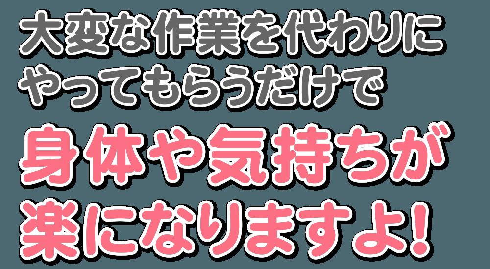 福岡の団地 実家の片付けで、大変な作業を代わりにやってもらうだけで身体や気持ちが楽になりますよ