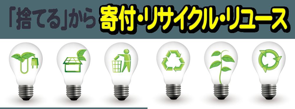 捨てるから寄付・リサイクル・リユース