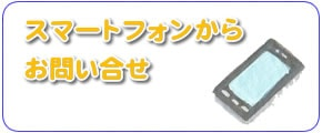 ふるさと安心サポート便利屋サービス・スマートフォン・アイフォンからお問い合せ