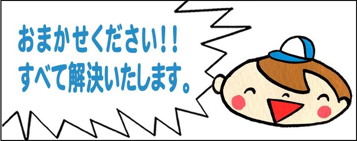 そんな時にはお任せください。福岡を離れて遠方で暮らすご家族様に代わって、ふるさと(福岡のご実家・ご両親)の心配事すべて解決します!