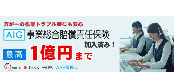 ふるさと安心サポート(便利屋・お掃除・片付けサービス)では、万が一の作業トラブル時にも安心!AIG損保の事業総合賠償責任保険に加入済みです。最高1億円まで保証します。AIG損保は、AIU保険と富士火災が合併した会社です。