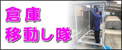 【便利屋】 暮らしなんでもお助け隊 福岡南店にて何でも屋・便利屋サービス「倉庫移動し隊」は、遠く離れた福岡のご実家のお庭にある倉庫の移動サービスを行っています。表の庭kから裏庭に倉庫を移動してほしいというご依頼はよくあります。1.倉庫の分解(分解の順番を覚えておきます)、2.設置する場所にて水平器で床土台を水平にします。3.倉庫の骨組みを組み立てます。4.鉄板の壁、屋根を取り付け、4.最後に入り口の扉を設置すれば作業完了です。※水平器を使って床土台を水平にすることが一番重要です。床が水平ではないと扉が閉まりにくく、カギがかからないということも多々あります。