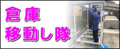福岡にて何でも屋・便利屋サービス「倉庫移動し隊」は、遠く離れた福岡のご実家のお庭にある倉庫の移動サービスを行っています。表の庭kから裏庭に倉庫を移動してほしいというご依頼はよくあります。1.倉庫の分解(分解の順番を覚えておきます)、2.設置する場所にて水平器で床土台を水平にします。3.倉庫の骨組みを組み立てます。4.鉄板の壁、屋根を取り付け、4.最後に入り口の扉を設置すれば作業完了です。※水平器を使って床土台を水平にすることが一番重要です。床が水平ではないと扉が閉まりにくく、カギがかからないということも多々あります。