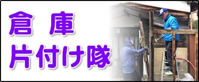 【便利屋】 暮らしなんでもお助け隊 福岡南店にて何でも屋・便利屋サービス「倉庫片付け隊」は、遠く離れた福岡のご実家のお庭にある倉庫を解体し処分しています。倉庫片付けの場合は、倉庫の中にある不用品も回収します。