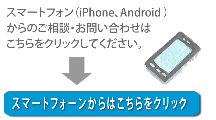 【便利屋】 暮らしなんでもお助け隊 福岡南店へスマートフォン(iPhone、Android)からのご相談・お問い合わせはこちらをクリックしてください。