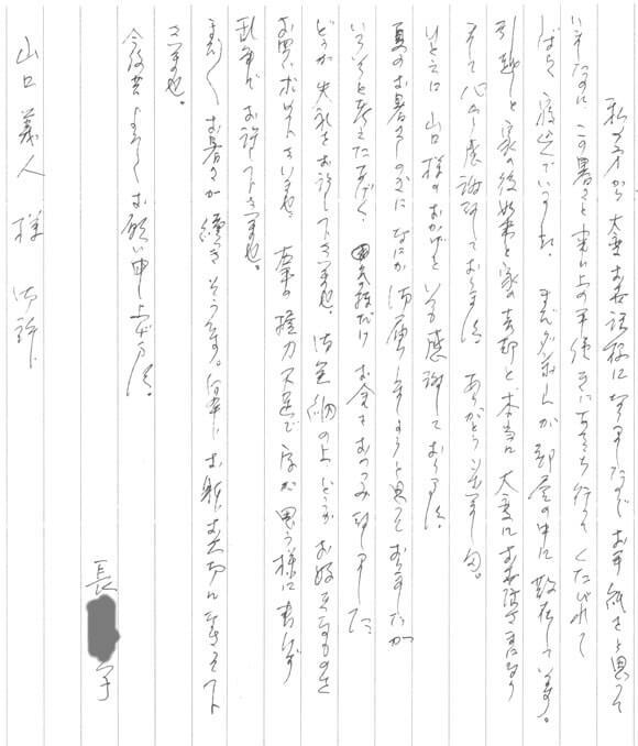 【便利屋】 暮らしなんでもお助け隊 福岡南店へ、遺品整理・引越し・家売却のお手伝いを依頼されたお客様より、お礼のお手紙をいただきました。感謝です。