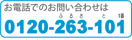ふるさと安心サポート福岡(便利屋・お掃除・片付けサービス)へのお電話でのお問い合わせは、「ホームページを見た」とお気軽にご相談ください。電話番号は0120-263-101です。NTTハローダイヤル登録店 無料相談です。